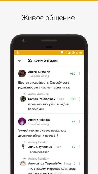 Скачать TJournal на Андроид screen 3