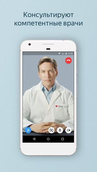 Скачать Яндекс.Здоровье – врач онлайн на Андроид screen 3
