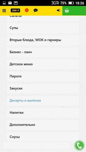 Скачать Радуга Вкуса на Андроид screen 3