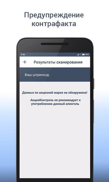 Скачать АкцизКонтроль: Сканер Алкоголя на Андроид screen 3