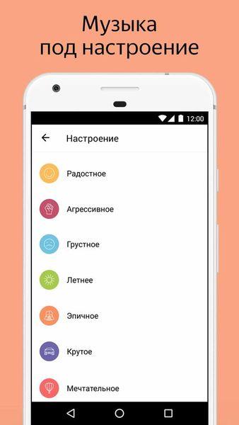 Скачать Яндекс.Радио на Андроид screen 3