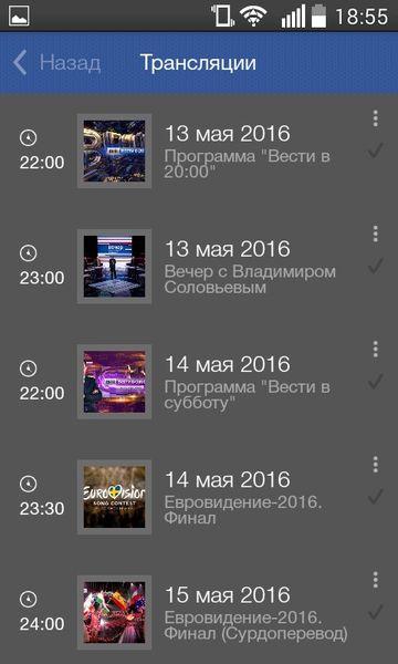 Скачать Россия. Телевидение и радио на Андроид screen 3
