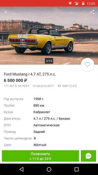 Скачать Авто.ру: купить и продать авто на Андроид screen 3