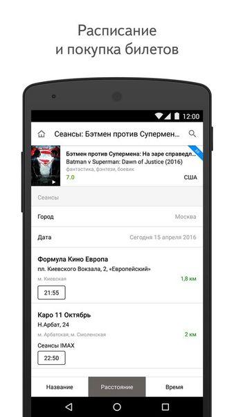 Скачать КиноПоиск на Андроид screen 4