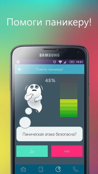 Скачать АнтиПаника на Андроид screen 2