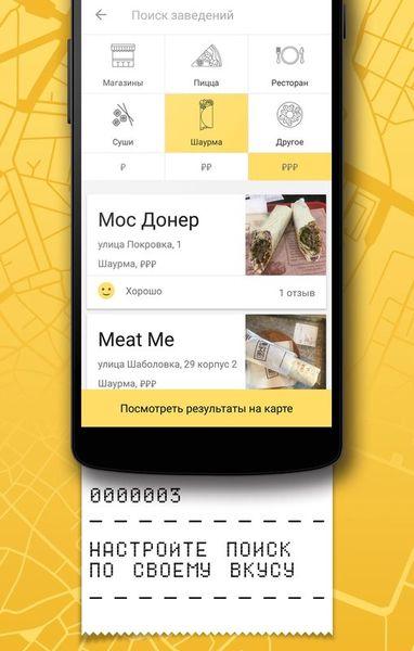 Скачать FoodMap – отзывы и скидки на Андроид screen 2