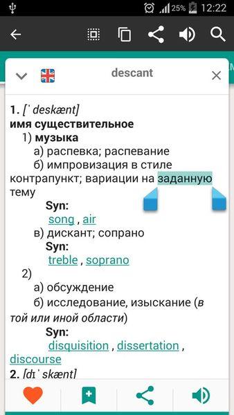 Скачать Русско-Английский и Англо-Русский офлайн словарь на Андроид screen 1
