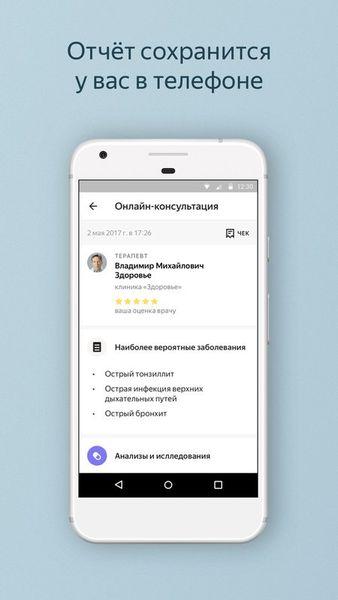 Скачать Яндекс.Здоровье – врач онлайн на Андроид screen 4