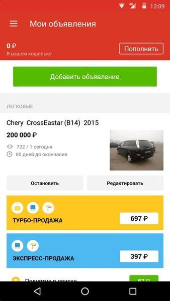 Скачать Авто.ру: купить и продать авто на Андроид screen 4