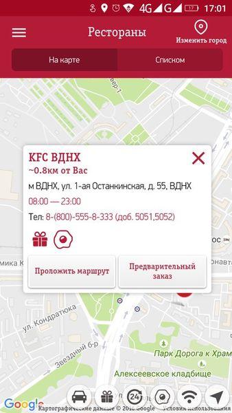 Скачать KFC: купоны, меню, рестораны на Андроид screen 4