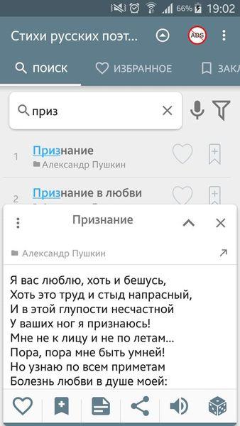 Скачать Стихи русских поэтов на Андроид screen 3