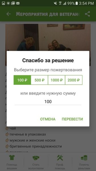 Скачать Хочу Помочь на Андроид screen 4