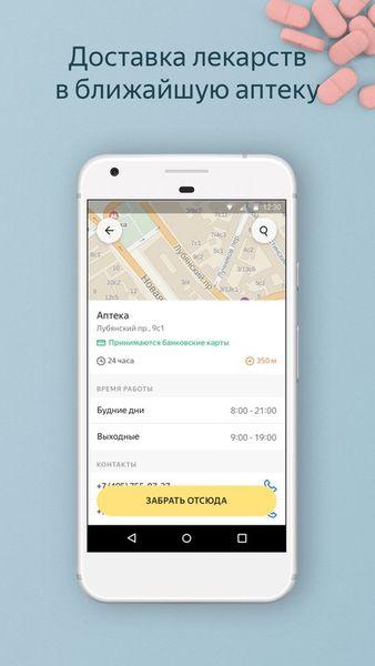 Скачать Яндекс.Здоровье – врач онлайн на Андроид screen 5