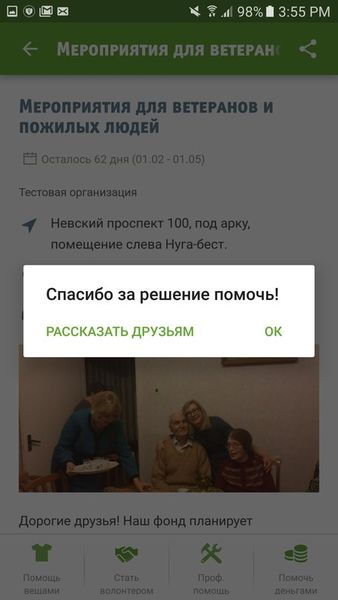 Скачать Хочу Помочь на Андроид screen 5