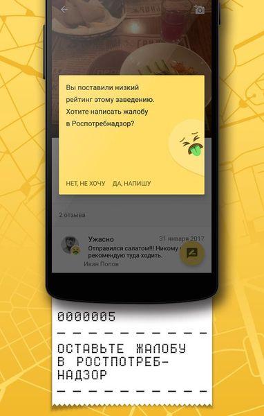 Скачать FoodMap – отзывы и скидки на Андроид screen 3