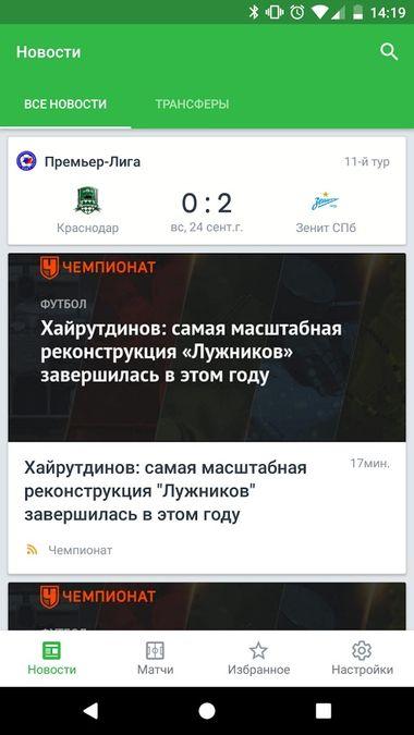 Скачать Onefootball — всё о футболе на Андроид — Оптимизированная версия screen 1