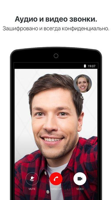 Скачать Wire на Андроид — Оптимизированная версия screen 1