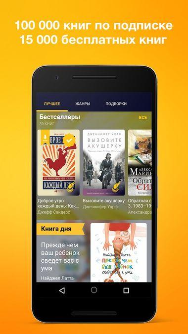 Скачать MyBook — библиотека и книги на Андроид screen 1