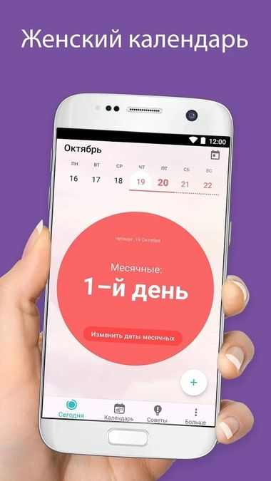 Скачать Flo — Женский Календарь на Андроид screen 1