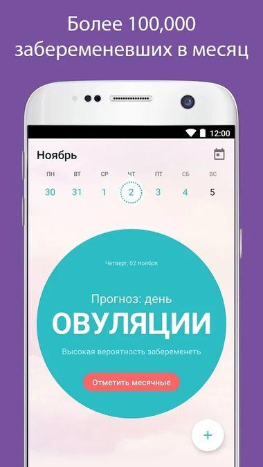 Скачать Flo — Женский Календарь на Андроид screen 2