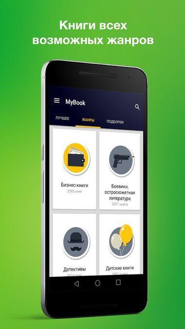 Скачать MyBook — библиотека и книги на Андроид screen 3
