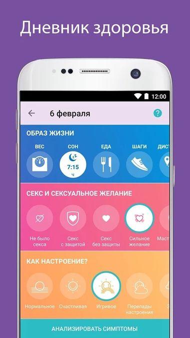 Скачать Flo — Женский Календарь на Андроид screen 3