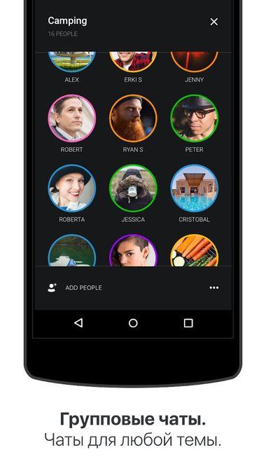 Скачать Wire на Андроид — Оптимизированная версия screen 4