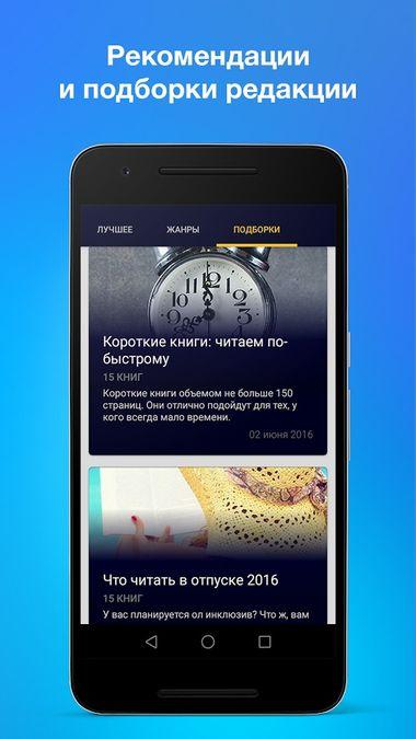 Скачать MyBook — библиотека и книги на Андроид screen 4
