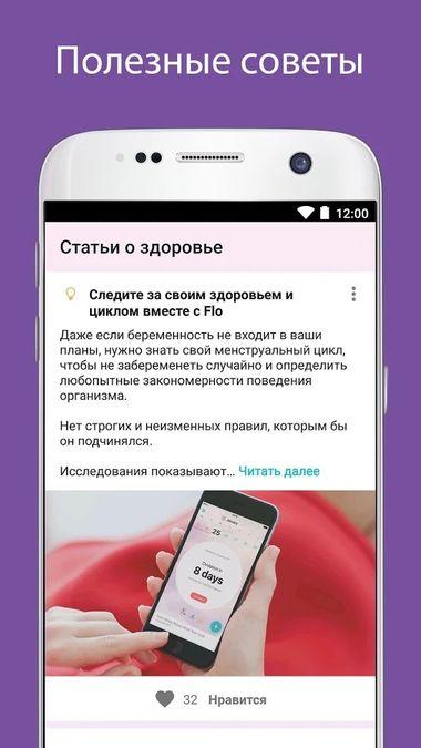 Скачать Flo — Женский Календарь на Андроид screen 4