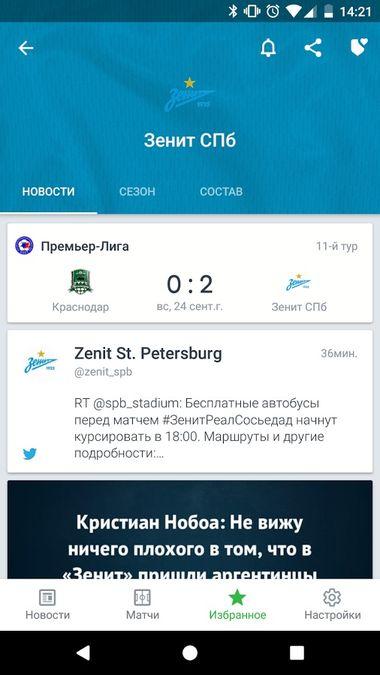 Скачать Onefootball — всё о футболе на Андроид — Оптимизированная версия screen 4