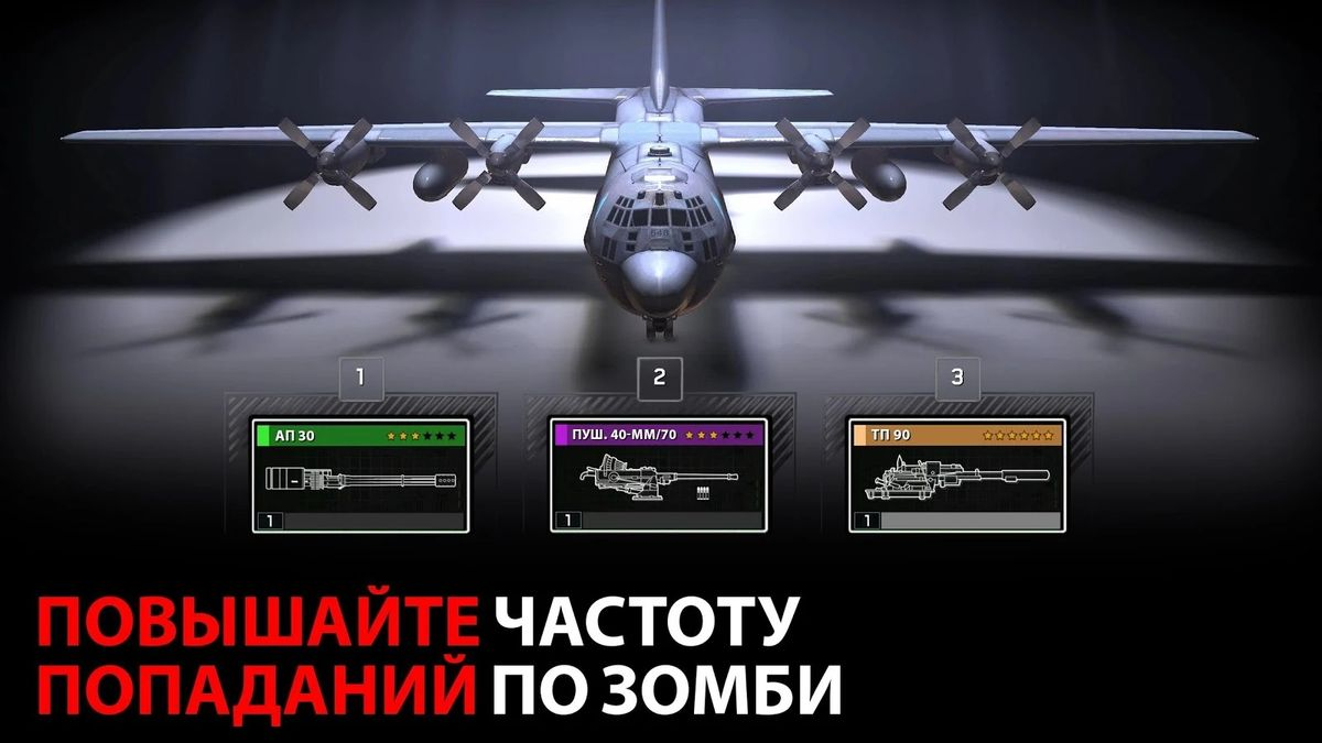 Скачать Zombie Gunship Survival на Андроид — Мод оружие не перегревается screen 1