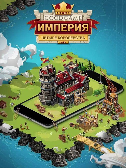Скачать Empire: Four Kingdoms на Андроид — Русская версия screen 1