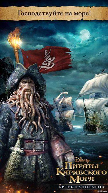 Скачать Пираты Карибского моря на Андроид — Русская версия screen 1