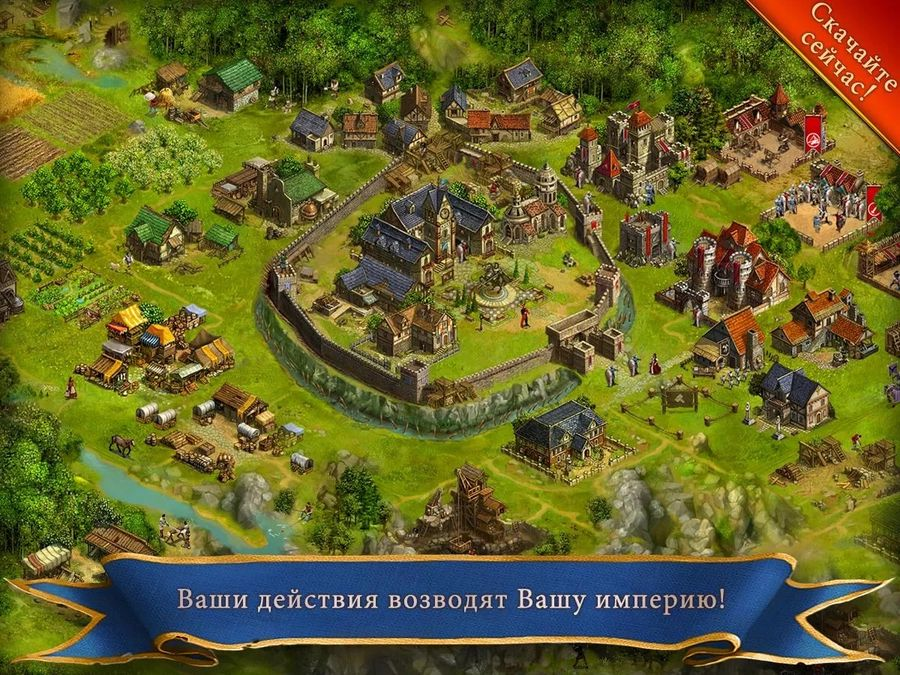 Скачать Imperia Online на Андроид screen 1