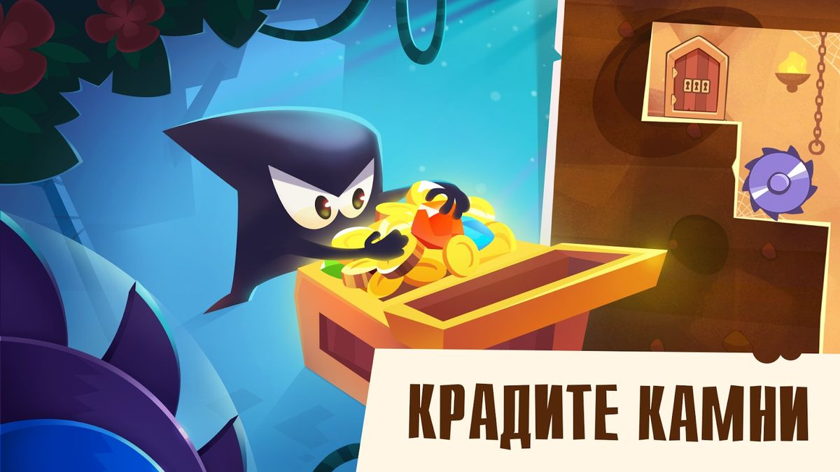 Скачать King of Thieves на Андроид — Русская версия screen 1