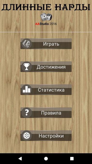 Скачать Длинные нарды на Андроид screen 1