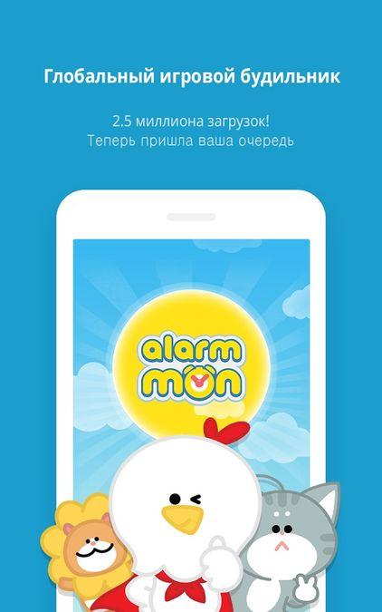 Скачать Будильник AlarmMon на Андроид screen 1