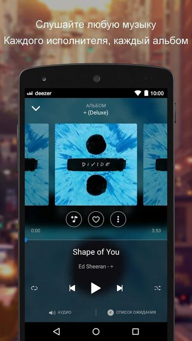 Скачать Deezer Music на Андроид screen 1