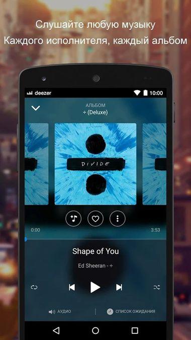 Скачать Deezer Music на Андроид screen 1