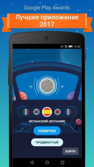 Скачать Memrise: изучай языки на Андроид — Полная версия screen 1