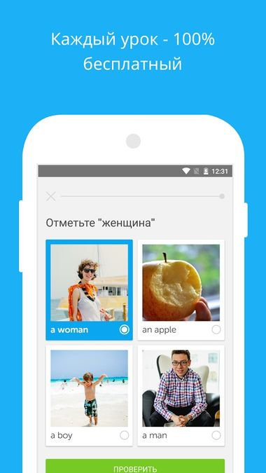Скачать Duolingo: Учи языки на Андроид screen 1