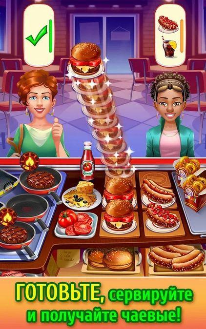 Скачать Безумный кулинар на Андроид screen 1
