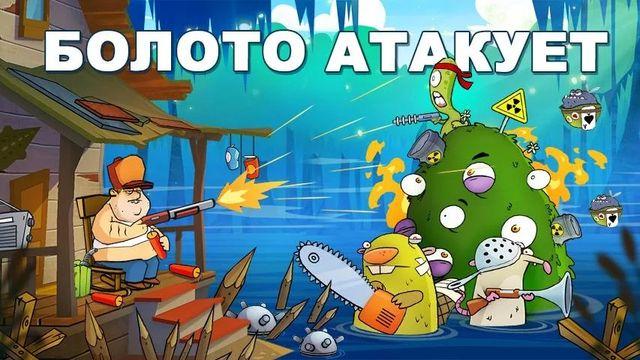 Скачать Swamp Attack на Андроид — Мод много денег screen 1