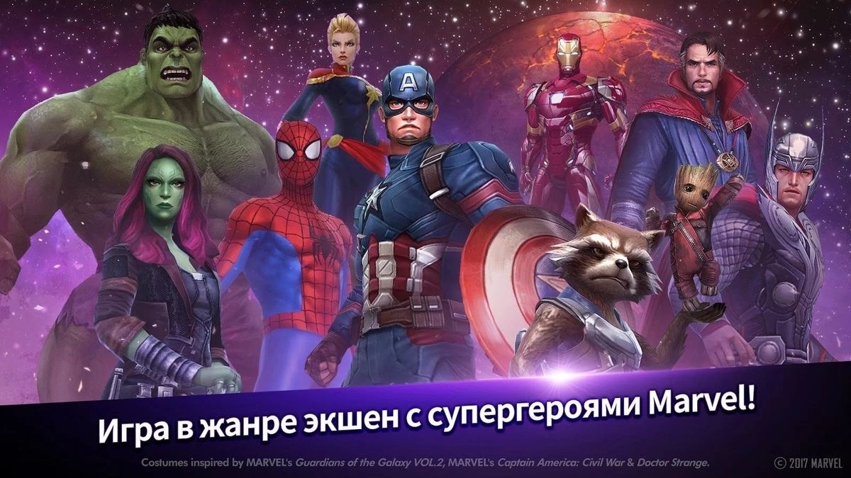 Скачать MARVEL Future Fight на Андроид screen 1