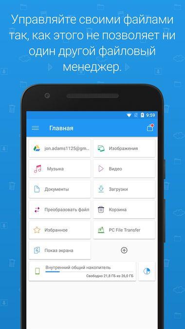 Скачать File Commander на Андроид — Полная версия screen 1