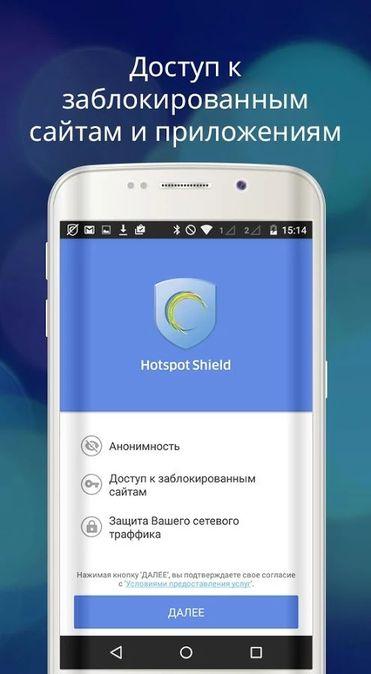 Скачать Hotspot Shield Free VPN на Андроид — Русская версия screen 1