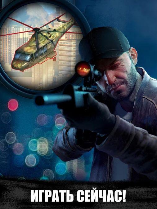 Скачать Sniper 3D Assassin на Андроид — Мод на деньги и алмазы screen 1