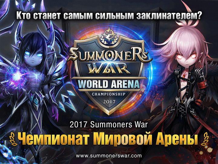 Скачать Summoners' War: Sky Arena на Андроид — Русская версия screen 1