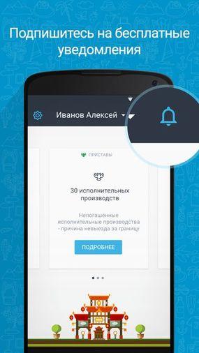 Скачать ФССП ФНС России на Андроид screen 1