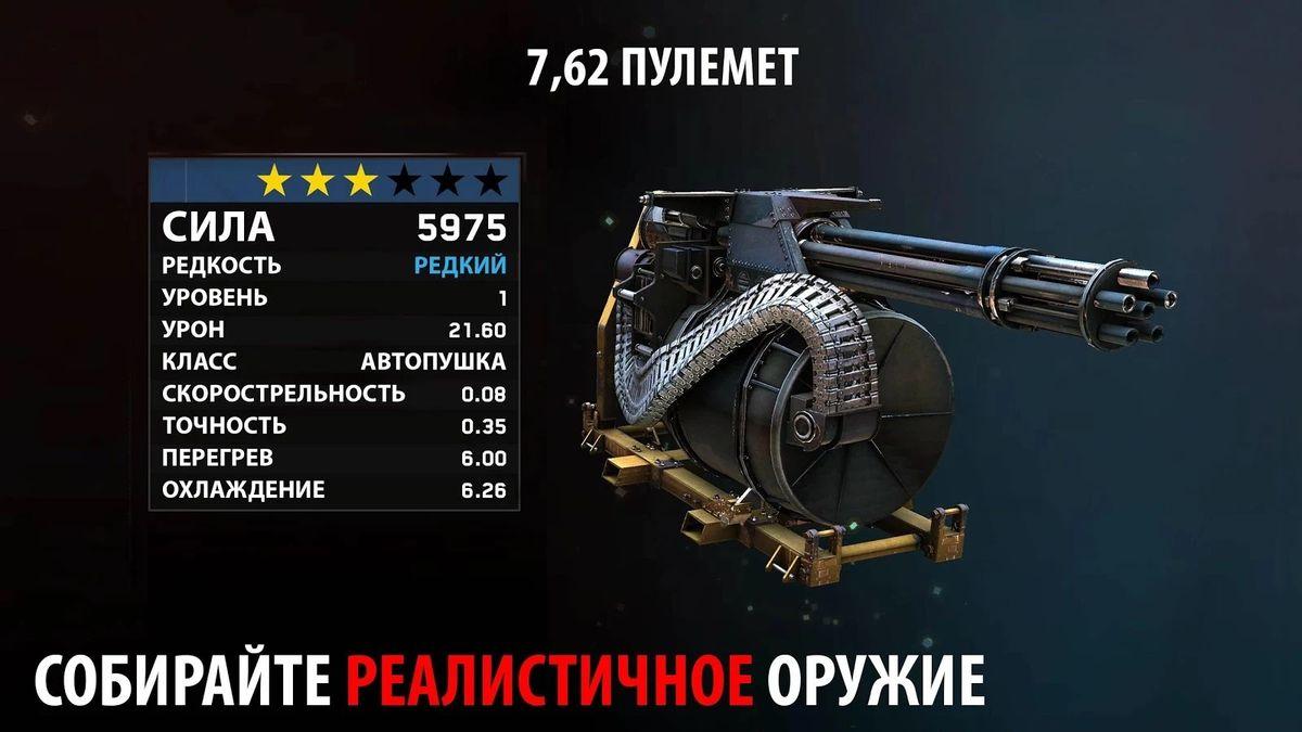 Скачать Zombie Gunship Survival на Андроид — Мод оружие не перегревается screen 2